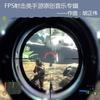 FPS射击类手游原创音乐专辑