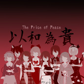 The Price of Peace~东方以和为贵