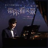 星空下的钢琴曲1
