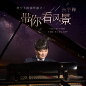 星空下的钢琴曲2