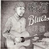 喝酒Blues
