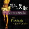 耶稣的受难:基督受死的50个理由