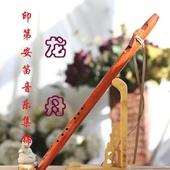 龙舟印第安笛音乐集锦