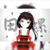 田螺(yousa cover)