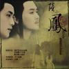 陆小凤传奇 电影原声音乐集 (剧场版)