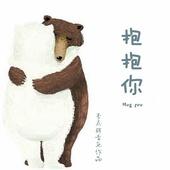 抱抱你 hug you