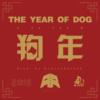 狗年 Year Of the Dog