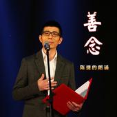 中国现代诗歌朗诵