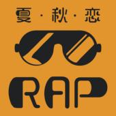 夏秋恋Rap