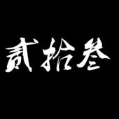 贰拾叁乐队