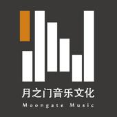 月之门音乐文化