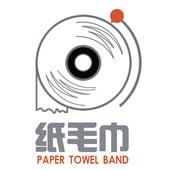 纸毛巾乐队