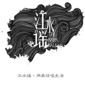 江水谣乐队