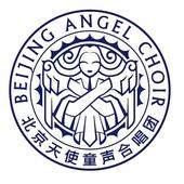 北京天使童声合唱团