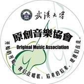 武汉大学原创音乐协会