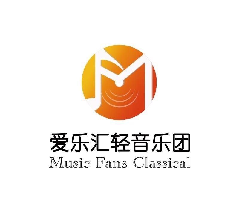 爱乐汇轻音乐团