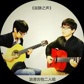 浪漫吉他二人组