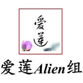 爱莲Alien组