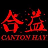 Canton合益