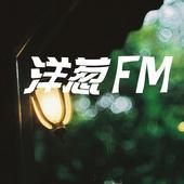 洋葱网络电台