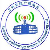 龙岩学院广播电台