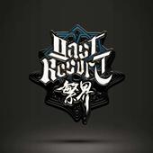 繁界乐队-Last Resort