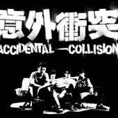意外冲突乐队