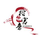 拾色宫音音乐制作组