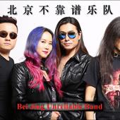 北京不靠谱乐队