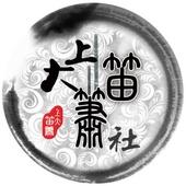 上海大学笛箫社