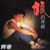 中文流行经典集萃(1)