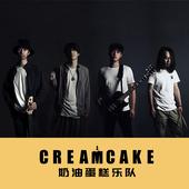 奶油蛋糕乐队CREAM CAKE