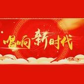 2020中央电视台唱响新时代湖南郴州分会场现场版