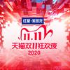 天猫2020双11狂欢夜