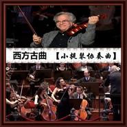 【随身听古典系列】西方古曲【小提琴协奏曲】精选音乐五十首